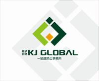 株式会社KJ GLOBAL一級建築士事務所