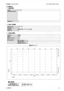 詳細計算書【勾配屋根サンプル】