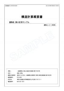 木造3階構造計算概要書sample01
