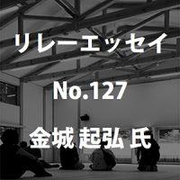 http://www.hosei-archi-ob.sakura.ne.jp/essay/127/no127.html
